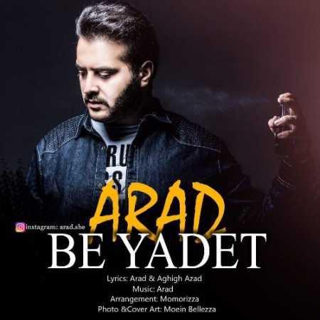 Arad-Be-Yadet.jpg