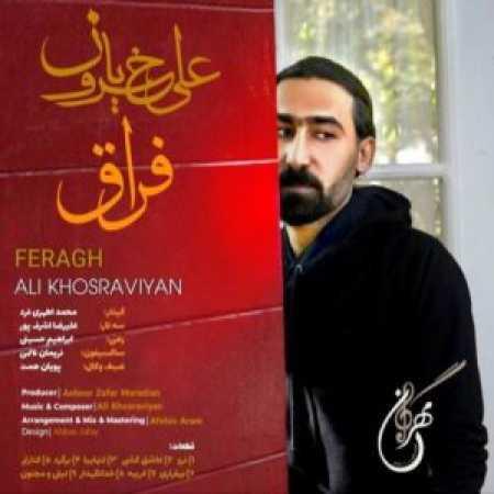 Ali-Khosraviyan-Ashegh-Koshi-300x284.jpg