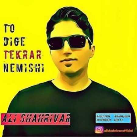 Ali-Shahrivar-To-Dige-Tekrar-Nemishi-300x300.jpg