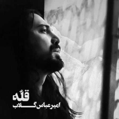 Amir-Abbas-Golab-Bazie-Akhar.jpg