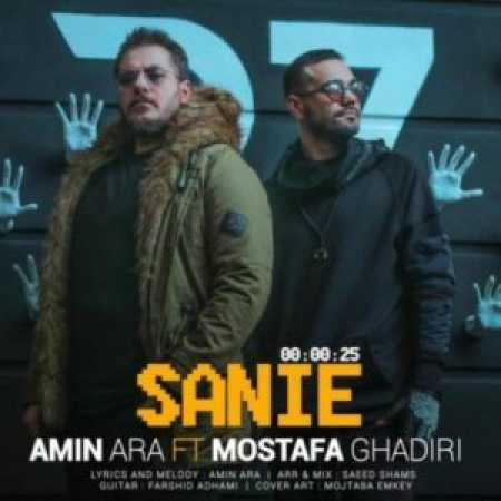 Amin-Ara-Mostafa-Ghadiri-Sanie-300x300.jpg