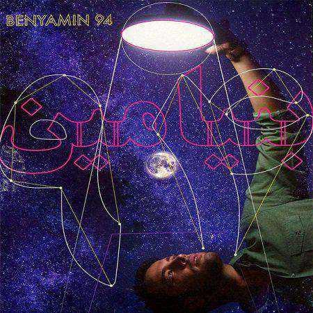 Benyamin94.jpg