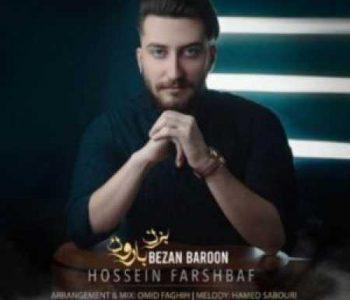 Hossein-Farshbaf-Bezan-Baroon-300x300.jpg