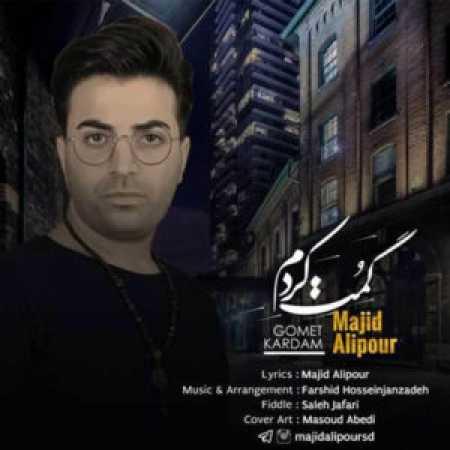 Majid-Alipour-Gomet-Kardam-300x300.jpg