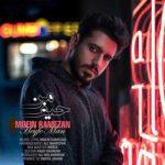 موزیک معین رمضان حیف من