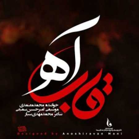 Mohammad-Motamedi-Ghabe-Ah-300x300.jpg