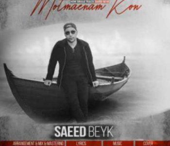 Saeed-Beyk-Motmaenam-Kon-300x300.jpg