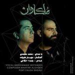 موزیک محمد معتمدی  بغضم اما نشکستم شهر بی حادثه هستم