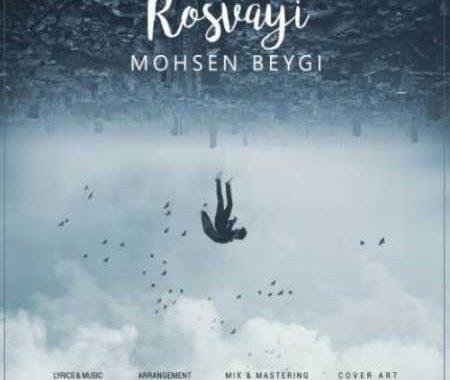 Mohsen-Beygi-Rosvayi.jpg