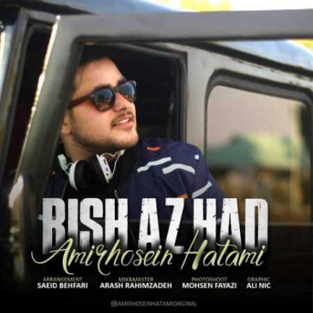 amirhosein-hatami-bish-az-had-2020-02-12-15-54-47.jpg