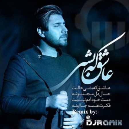 Ehsan-Khaje-Amiri-Ashegh-Ke-Beshi-Ramix.jpg