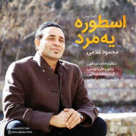 Mahmoud-Gholami-Ostore-Ye-Mard.jpg