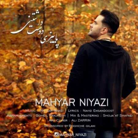 Mahyar-Niyazi-Paeiziye-Doost-Dashtani.jpg