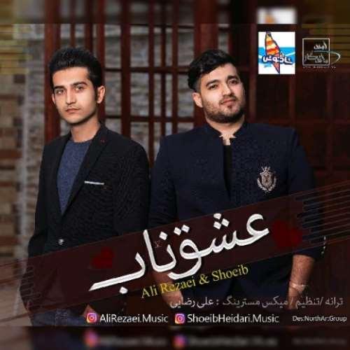 Ali-Rezaei-Shoeib-Eshgh-Nab
