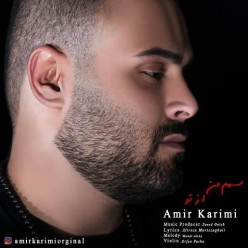 Amir-Karimi-Sahme-Man-Az-To