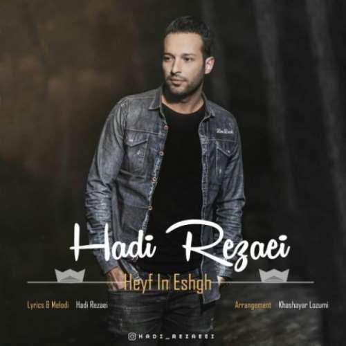 Hadi-Rezaei-Heyfe-In-Eshgh