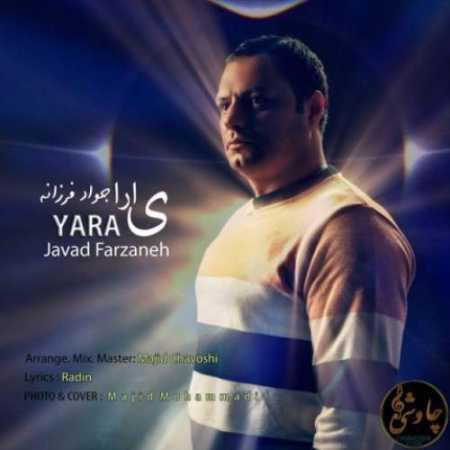 Javad-Farzaneh-Yara.jpg
