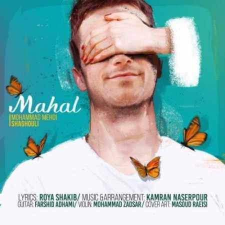 Mohammad-Mehdi-Shaghouli-Mahal.jpg