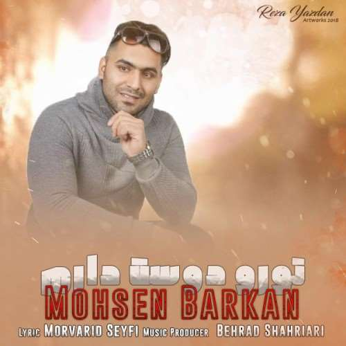 Mohesn-Barkan-Toro-Doost-Daram