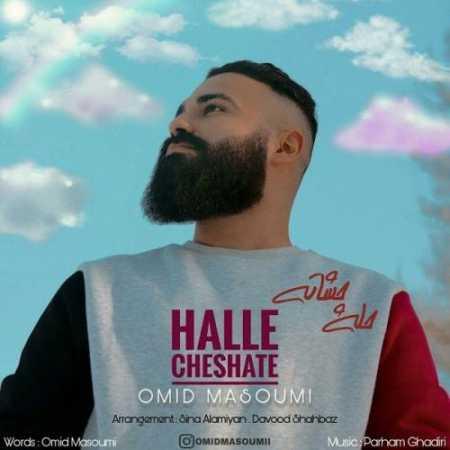 Omid-Masoumi-Halle-Cheshate.jpg