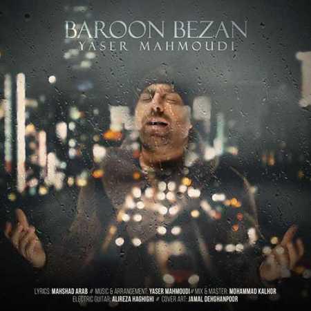 Yaser-Mahmoudi-Baroon-Bezan.jpg