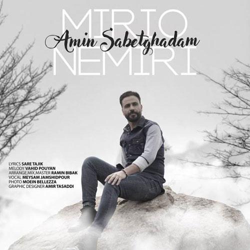 Amin-Sabetghadam-Mirio-Nemiri