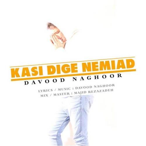 Davood-Naghoor-Kasi-Dige-Nemiad