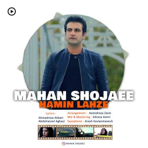 Mahan-Shojaee-Hamin-Lahze
