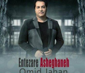 Omid-Jahan-Entezare-Asheghaneh