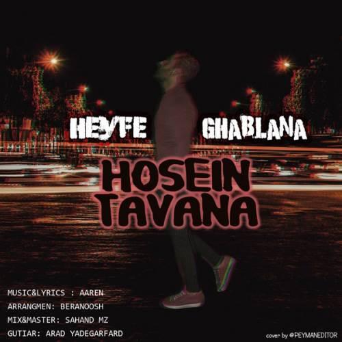 Hossein-Tavana-Heyfe-Ghablana