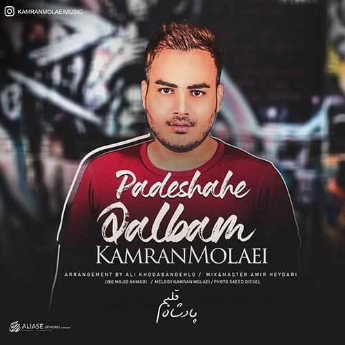 Kamran-Molaei-Padeshahe-Ghalbam