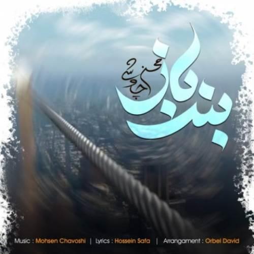 Mohsen-Chavoshi-Band-Baz