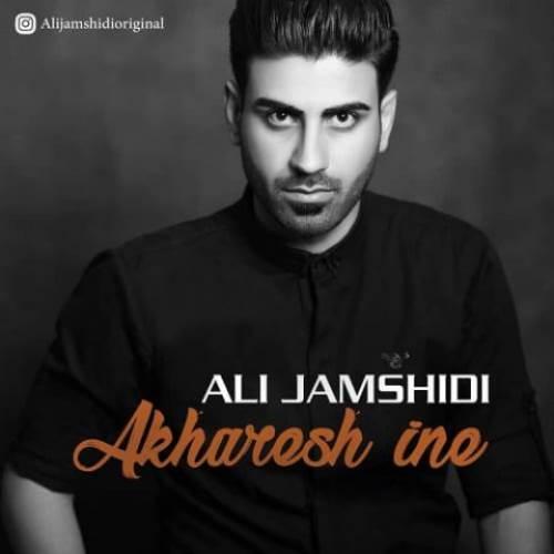Ali-Jamshidi-Akharesh-Ine