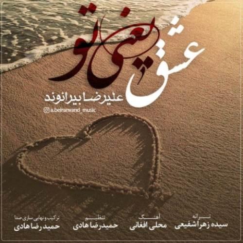 Alireza-Beiranvand-Eshgh-Yani-To