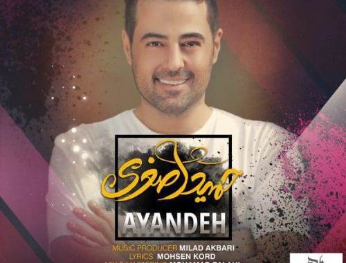 Hamid-Asghari-Ayandeh