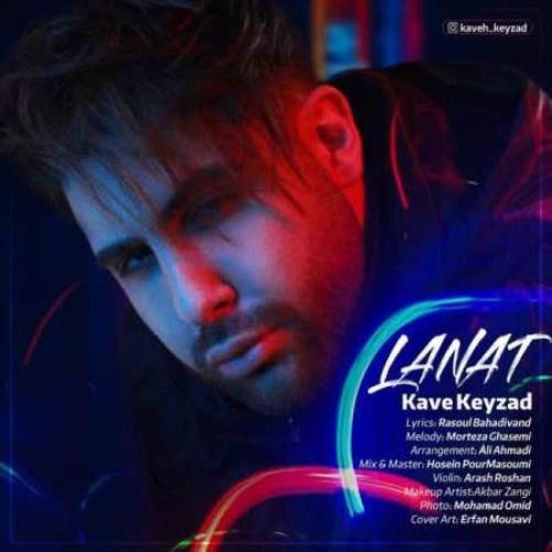 Kave-Keyzad-Lanat