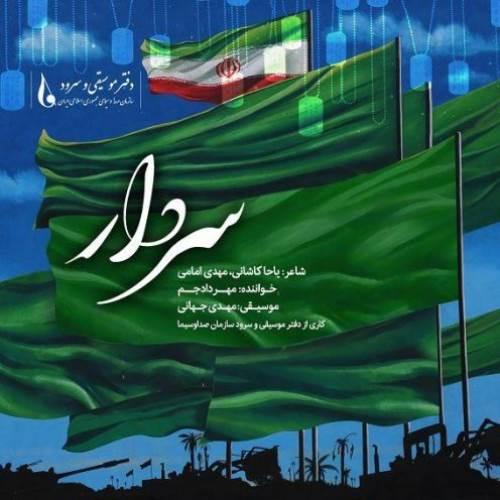 Mehraad-Jam-Sardar