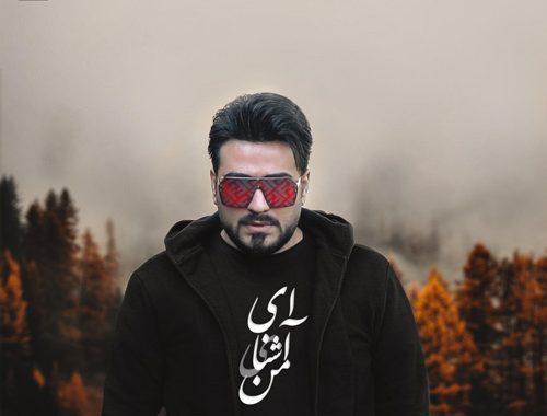 Pedram-Paliz-Ey-Ashnaye-Man