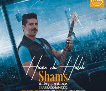 Shams-Hame-Chi-Hale