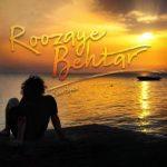 موزیک سینا حجازی هر روز یه روز جدیده برای آواز خوندن