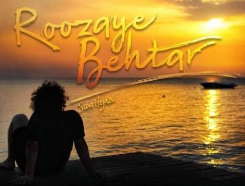 Sina-Hejazi-Roozaye-Behtar