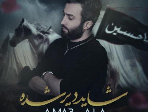 Amir-Ali-Shayad-Dir-Shode