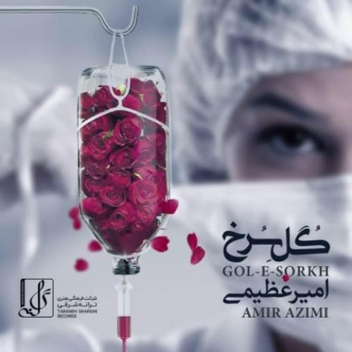 Amir-Azimi-Gole-Sorkh