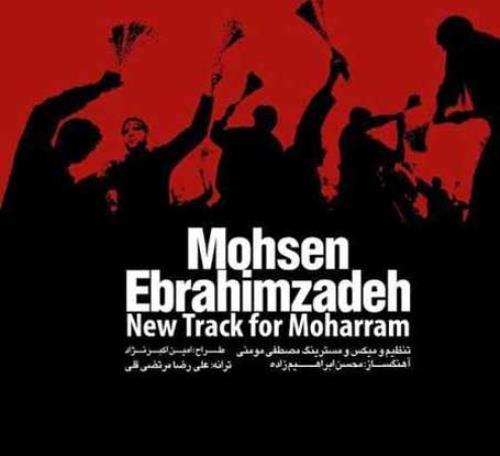 Mohsen-Ebrahimzadeh-Arbabe-Asheghi
