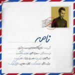 موزیک سامان جلیلی نامه