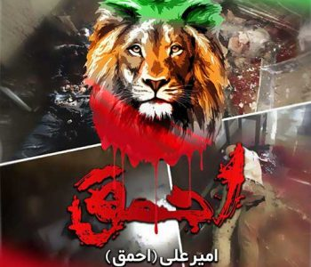 Amir-Ali-Ahmagh