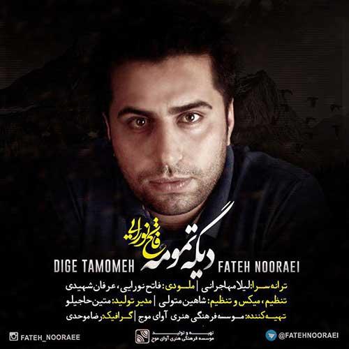 Fateh-Nooraee-Dige-Tamoomeh