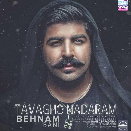 Behnam-Bani-Tavagho-Nadaram