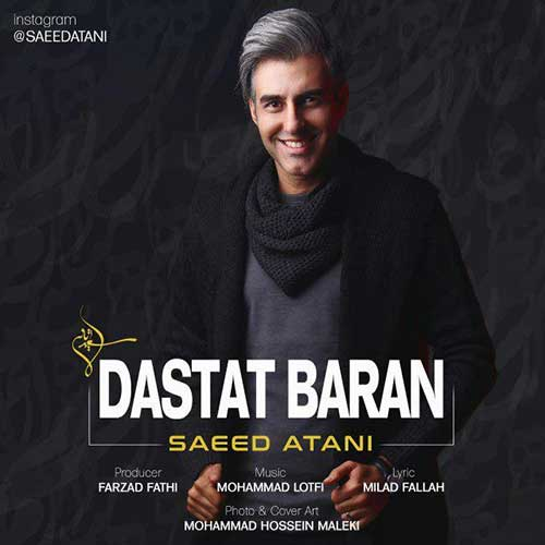 Saeed-Atani-Dastat-Baran