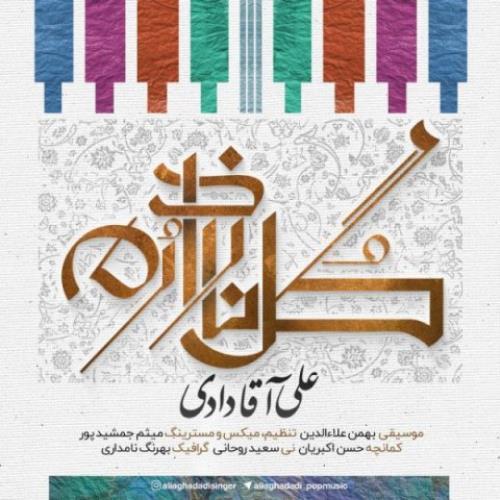 Ali-Aghadadi-Gole-Naz-Darom